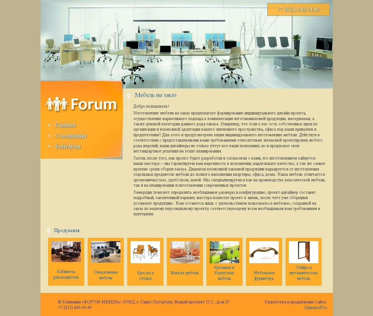 <p>Интернет сайт мебели на заказ разработали специалисты нашей веб студии для компании «Форум-Мебель», с учетом всей специфики интернет ресурса.</p>