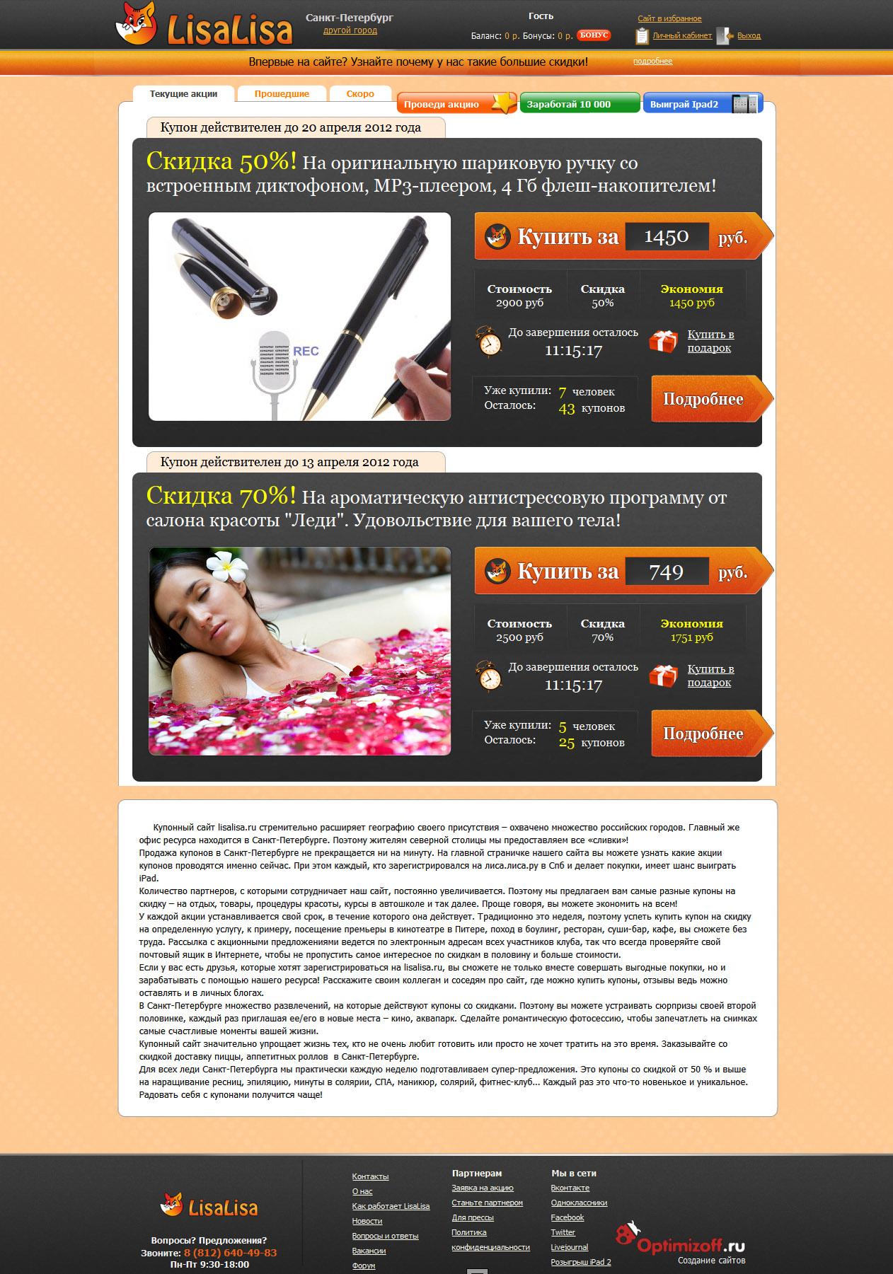 <p>Выгодно купить купон на скидку в ресторан, боулинг, или услугу салона красоты Вам предлагает сайт купонов со скидками LisaLisa.ru.</p>