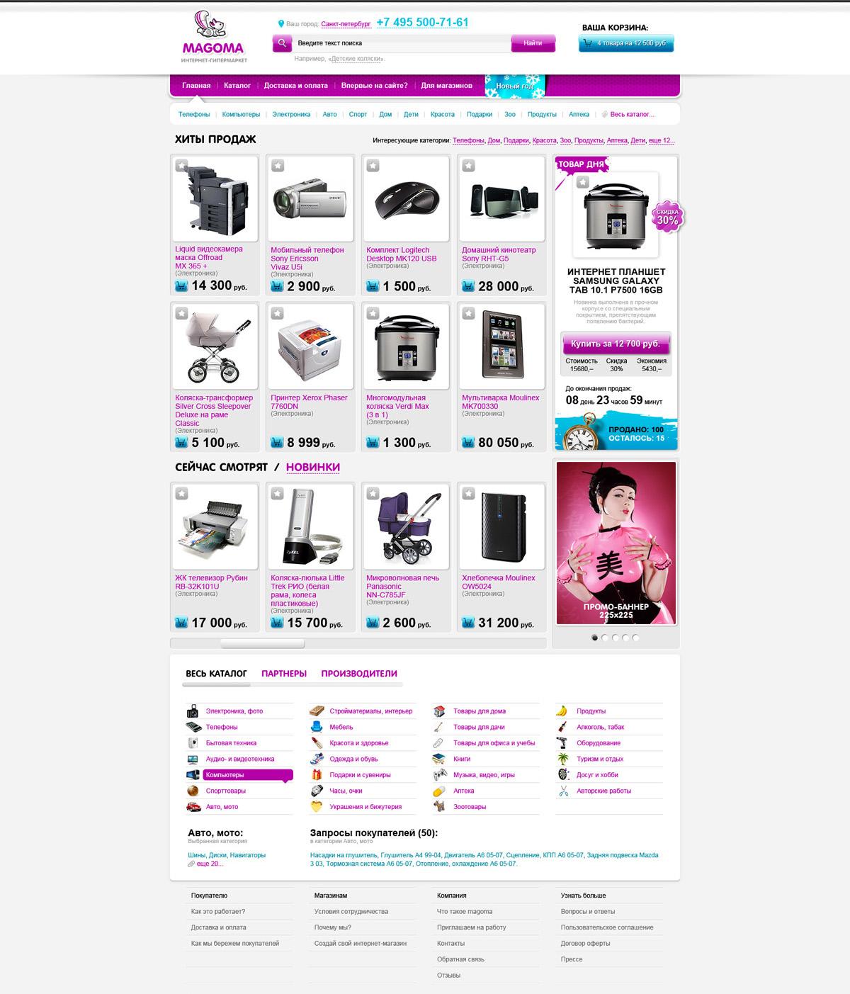 <p>Одним из самых интересных текущих проектов компании Optimizoff является создание и продвижение интернет магазина magoma.ru. Это большой интернет супермаркет, предлагающий клиентам товары любой категории.</p>