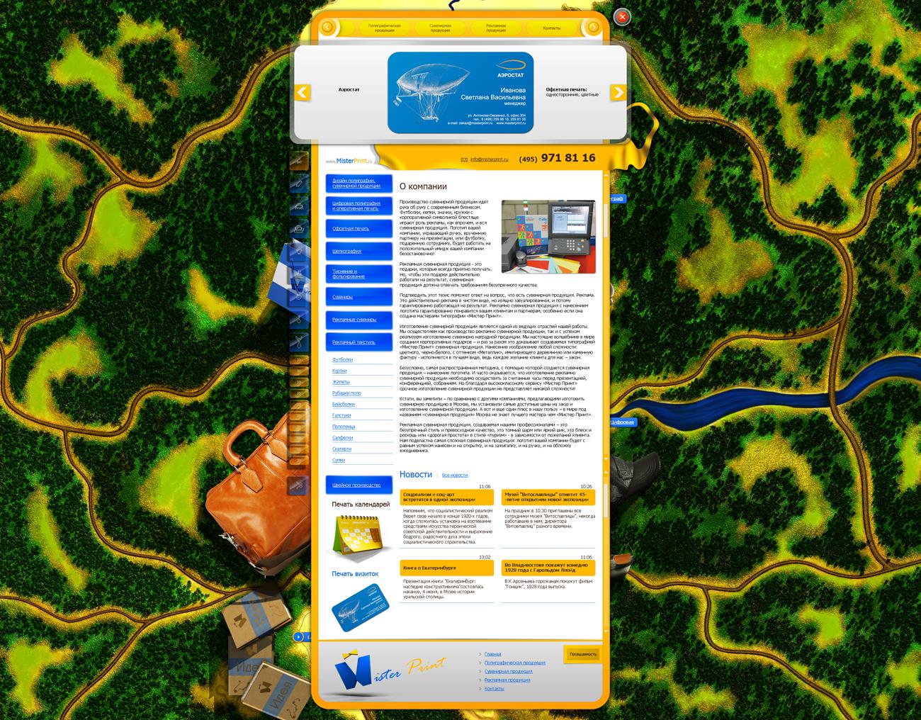 <p>Компания Мистер Принт занимается изготовлением сувенирной продукции. Создание сайта компании и интернет рекламу ресурса фирма доверила специалистам Optimizoff.</p>