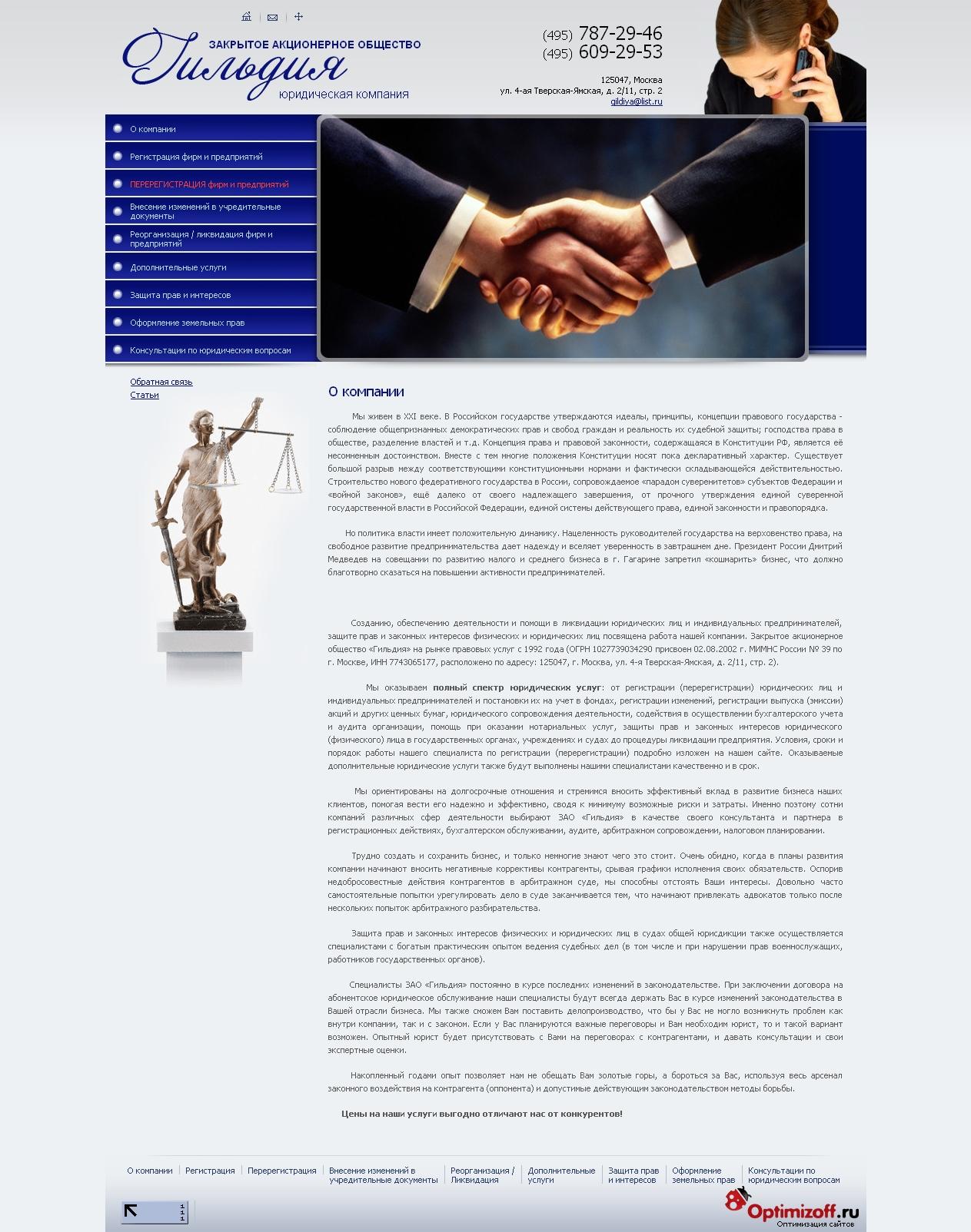 <p>Оказываем полный спектр юридических услуг: от регистрации (перерегистрации) юридических лиц и индивидуальных предпринимателей и постановки их на учет в фондах.</p>
