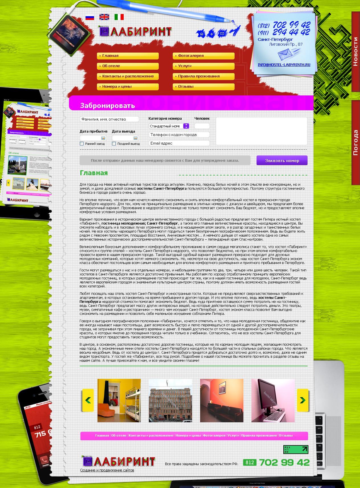 Главная страница сайта хостела.