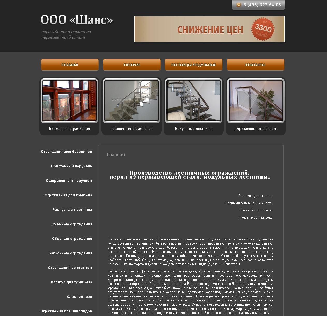 Главная страница сайта строительства.
