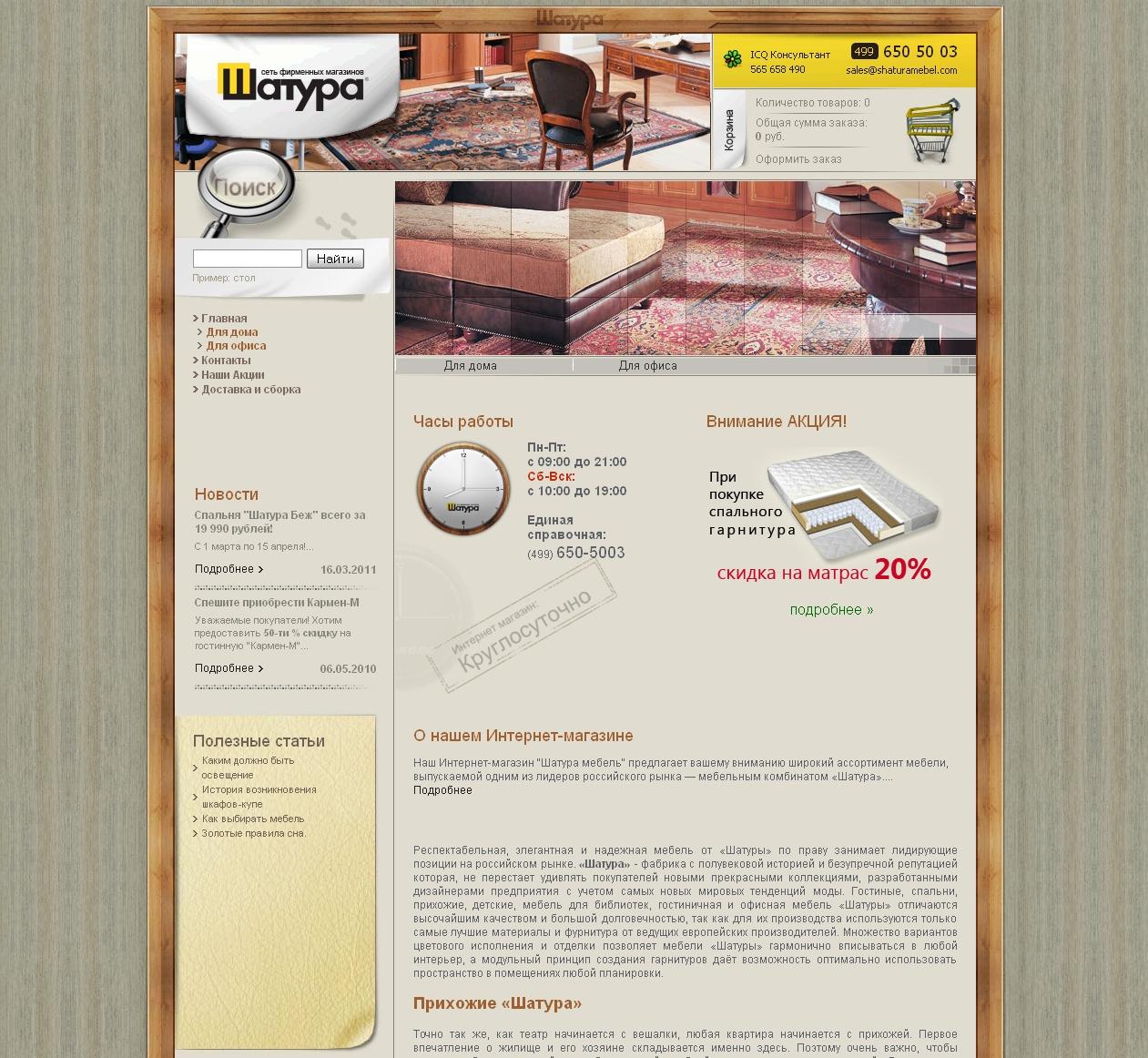Главная страница сайта мебели.