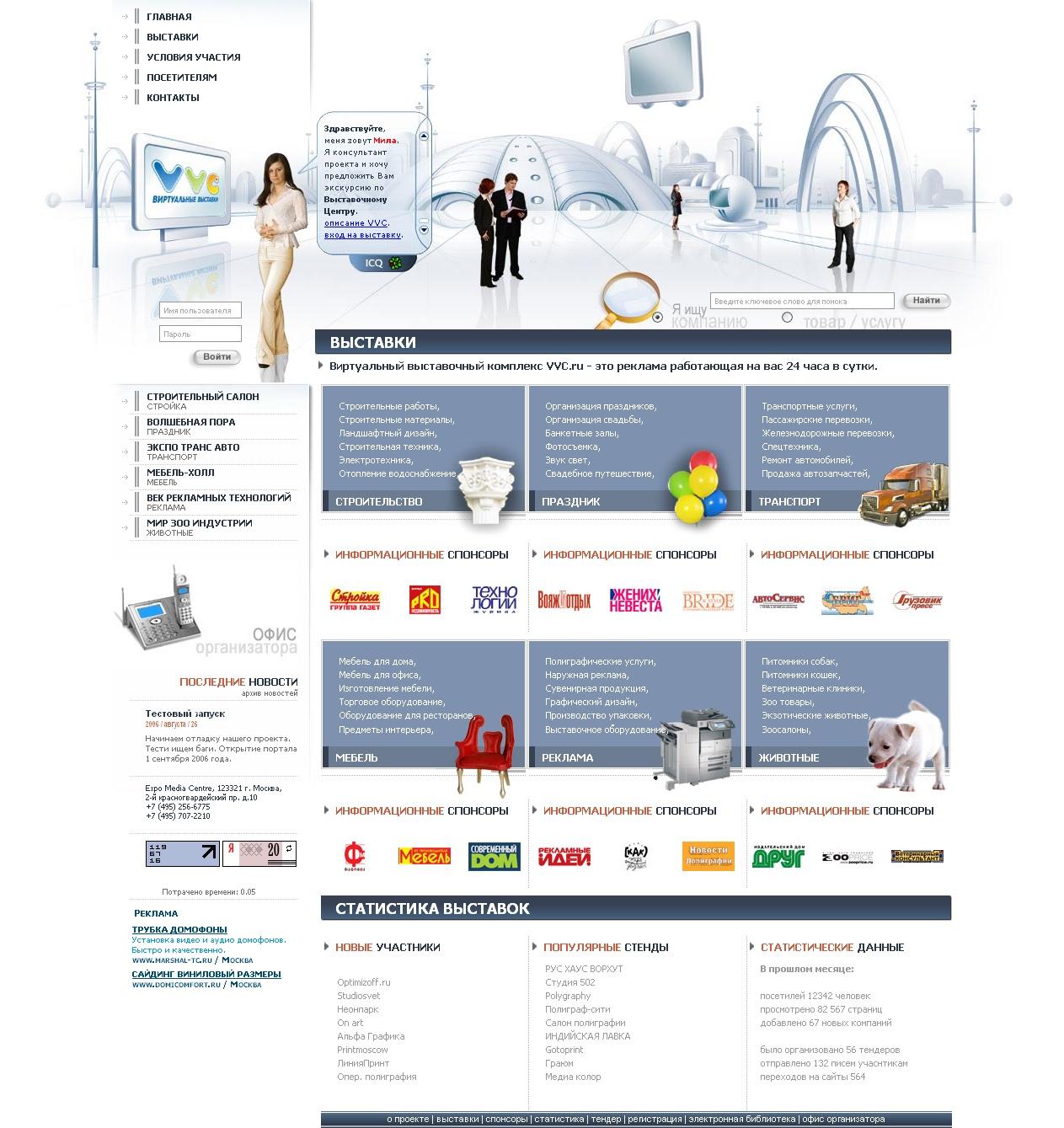 <p>Виртуальный выставочный комплекс VVC.ru - это реклама, работающая на вас 24 часа в сутки. Вы отдыхаете, а ваши товары и услуги сами рекламируют себя в сети интернет.</p>