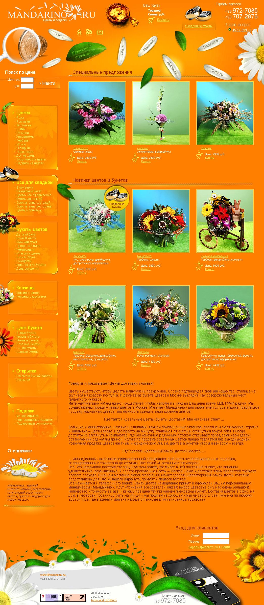 <p>Компания «Мандарино» занимается продажей цветов и букетов, оформлением банкетных залов и украшением всего окружающего мира цветами. Не удивительно, что для рекламы такой компании нужно создать красивый сайт, а как это сделать знали наши дизайнеры.</p>