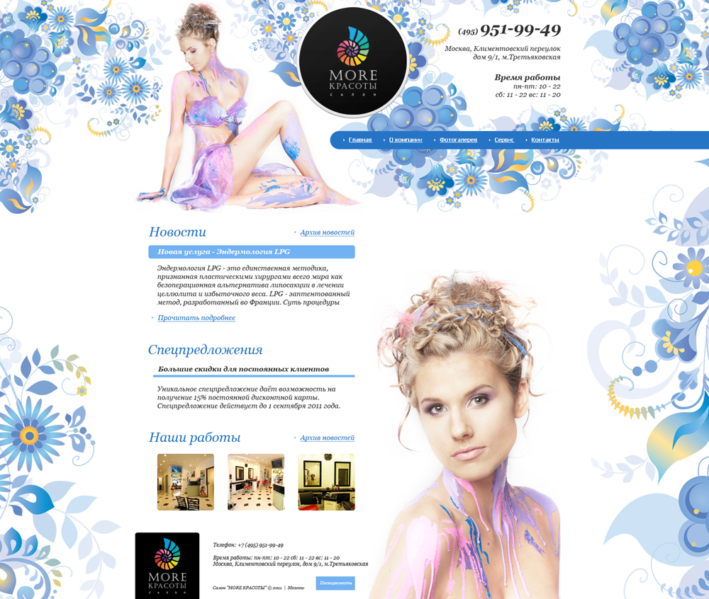 <p>Салон красоты «More Красоты» предоставляет услуги в сфере красоты: парикмахерские услуги, услуги мастера маникюра и педикюра, косметология, эндермология LPG.</p>
