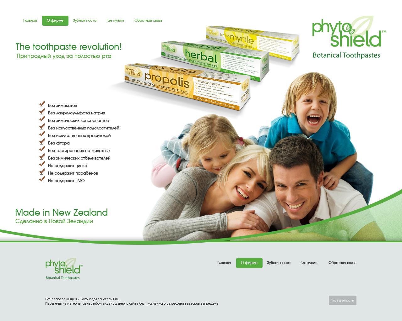<p>Компания Phyto Shield - природный уход за полостью рта! Для тех, кто заботится о здоровье своих зубов! С продукцией компании Phyto Shield ваша улыбка будет всегда безупречной.</p>