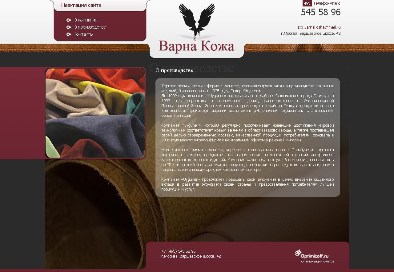 О производстве тканей и одежды.