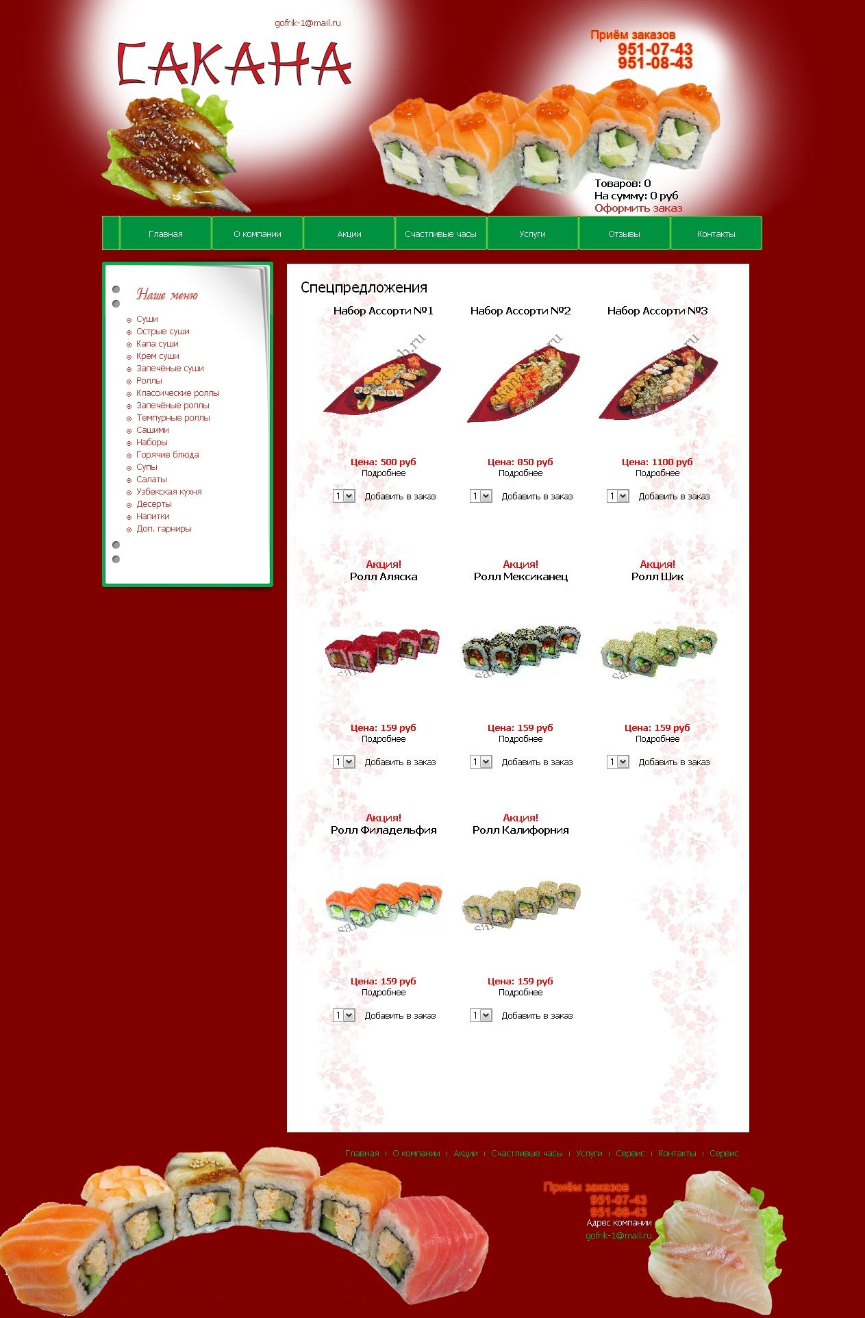 <p>Создавая сайт доставки суши «Сакана», наши веб мастера старались разработать интернет ресурс удобный и привлекательный для любителей японской кухни.</p>