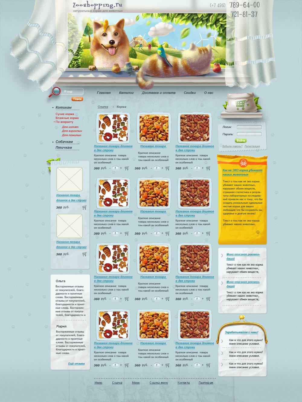 Создание отдельных каталогов кормов для собак и кошек.