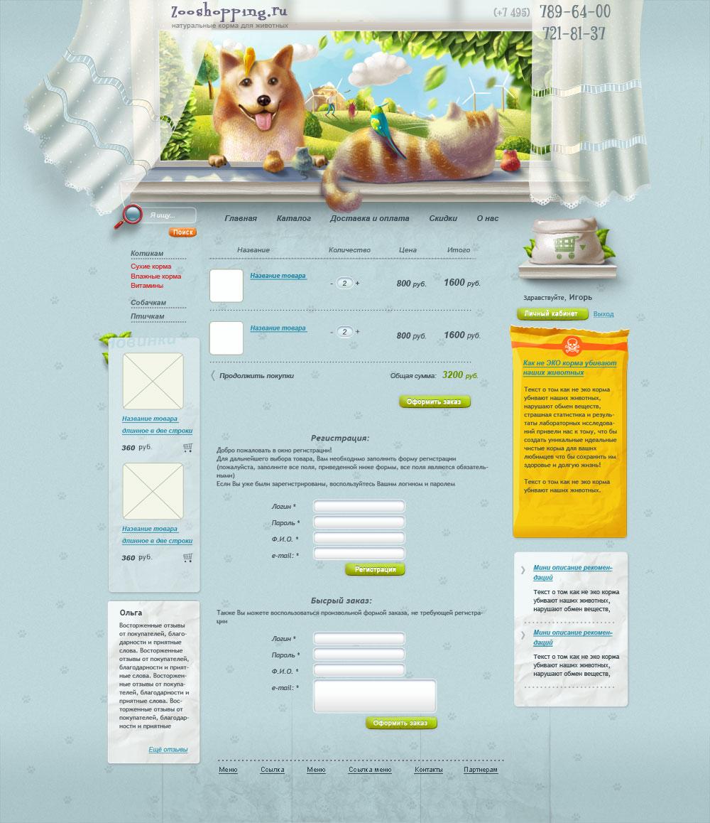 Создание страницы заказа. Возможность составить заказ сразу на несколько наименований товара.